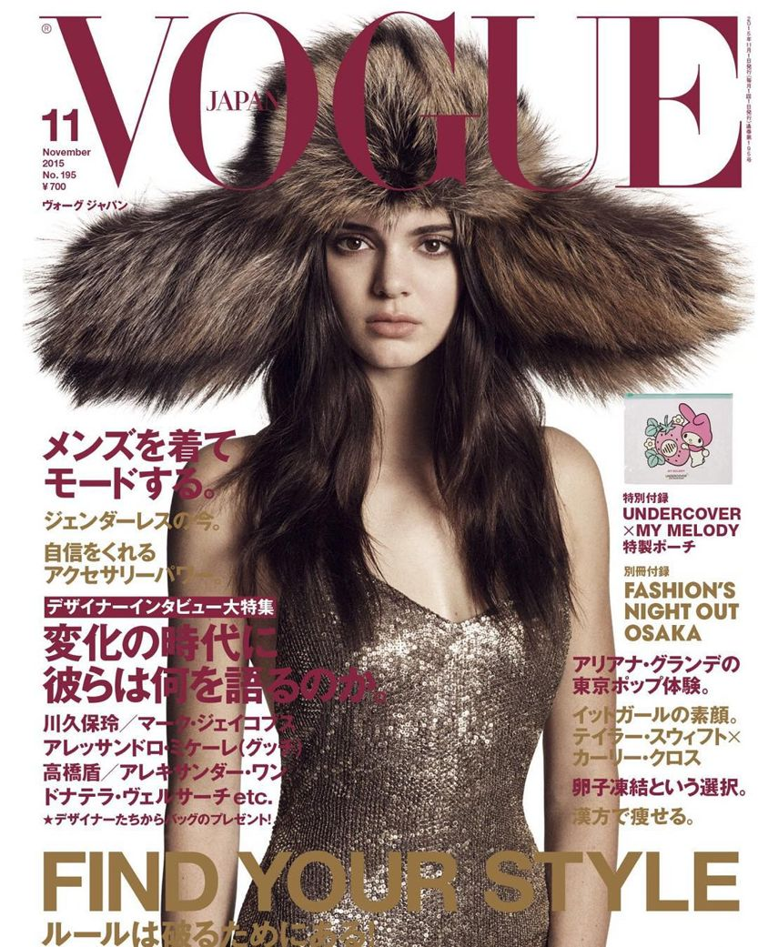 Kendall Jenner - Vogue Japan (November 2015)